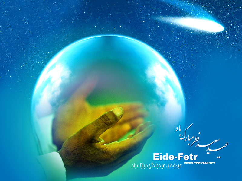 Happy Eid Fetr